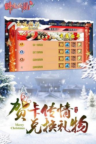 卧虎藏龙2无限金币版 V1.0.24 安卓版截图1