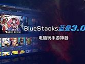 Bluestacks怎么玩第五人格 在蓝叠安卓模拟器玩第5人格介绍