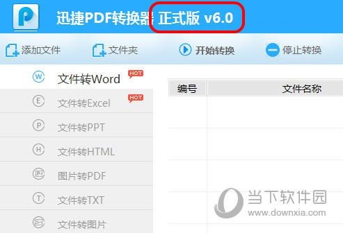 迅捷PDF转换器附注册码生成器