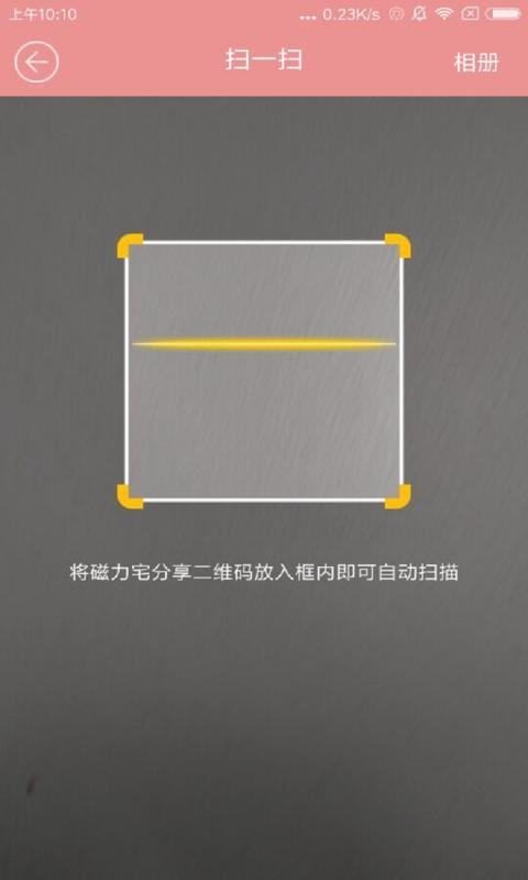 磁力宅 V2.1 安卓版截图2