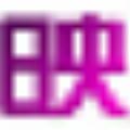 投影机图像格式转换软件 V1.3 官方版