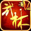 武林至尊满V版 V1.0.1 安卓版