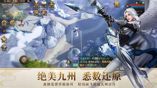 九州海上牧云记 V2.0 安卓版截图1