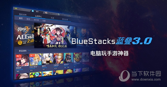 Bluestacks宣传图