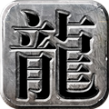 龙城霸业电脑版 V1.2 钱柜娱乐官网手机版
