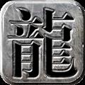 龙城霸业无限金币版 V1.2 安卓版