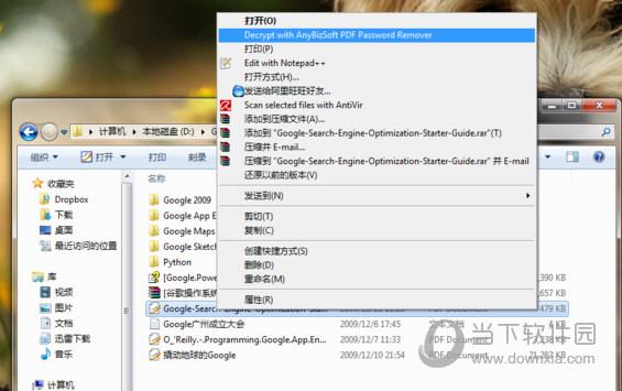 PDF Password Remover下载