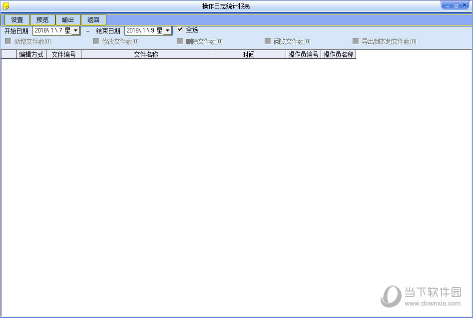 文管王文件管理系统