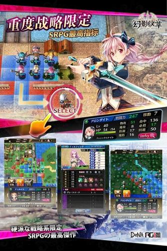 幻影纹章无限钻石版 V3.0.0 安卓版截图1