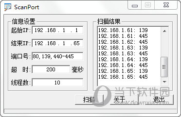ScanPort中文版