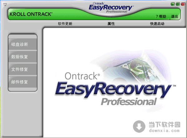 EasyRecovery破解版
