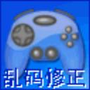 游戏乱码修正大师 V1.2 中文免费版