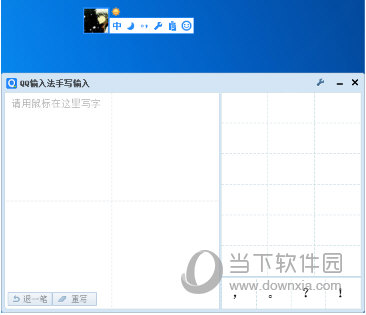 QQ输入法手写模式