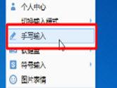 QQ输入法手写怎么设置 QQ输入法手写设置方法