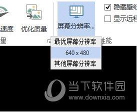 TeamViewer分辨率调节方法