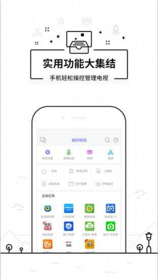 悟空遥控器 V3.3.4.2 安卓版截图4