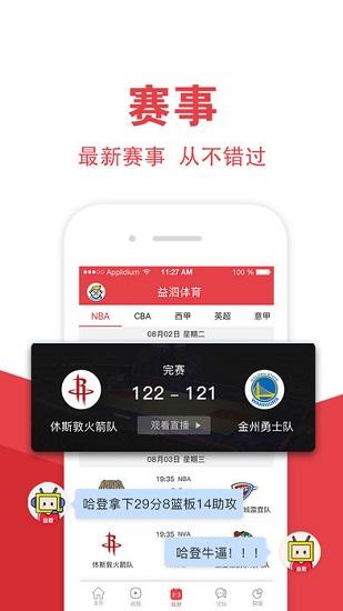 益泗体育 V2.0.3 安卓版截图3