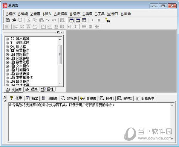 易语言5.11完美破解版
