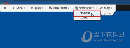 打开TeamViewer文件传输