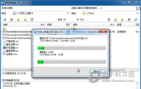 打开TeamViewer文件传输完成