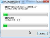 TeamViewer怎么传文件 TeamViewer文件传输方法