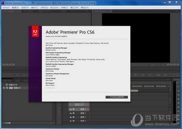 premiere cs6 破解