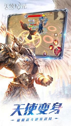 天使纪元 V1.450.155535 安卓版截图5
