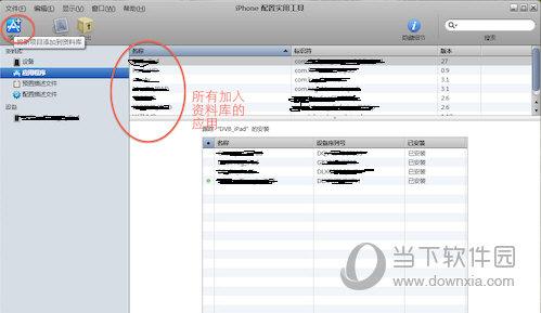资料库里面应用程序会显示所有在资料库内的应用