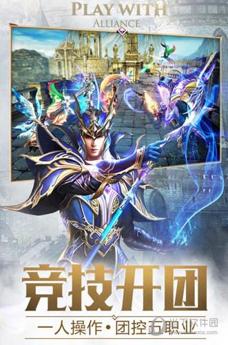大天使之剑H5下载