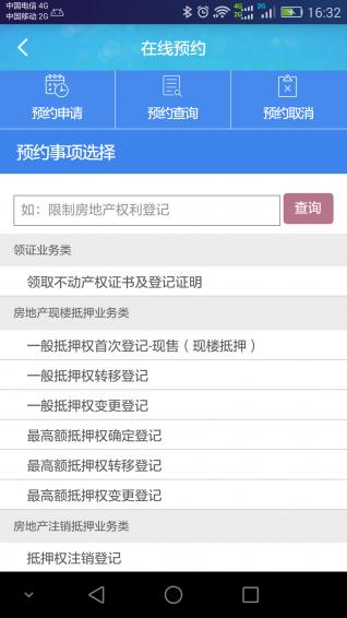 58按揭 V1.0.3 安卓版截图4