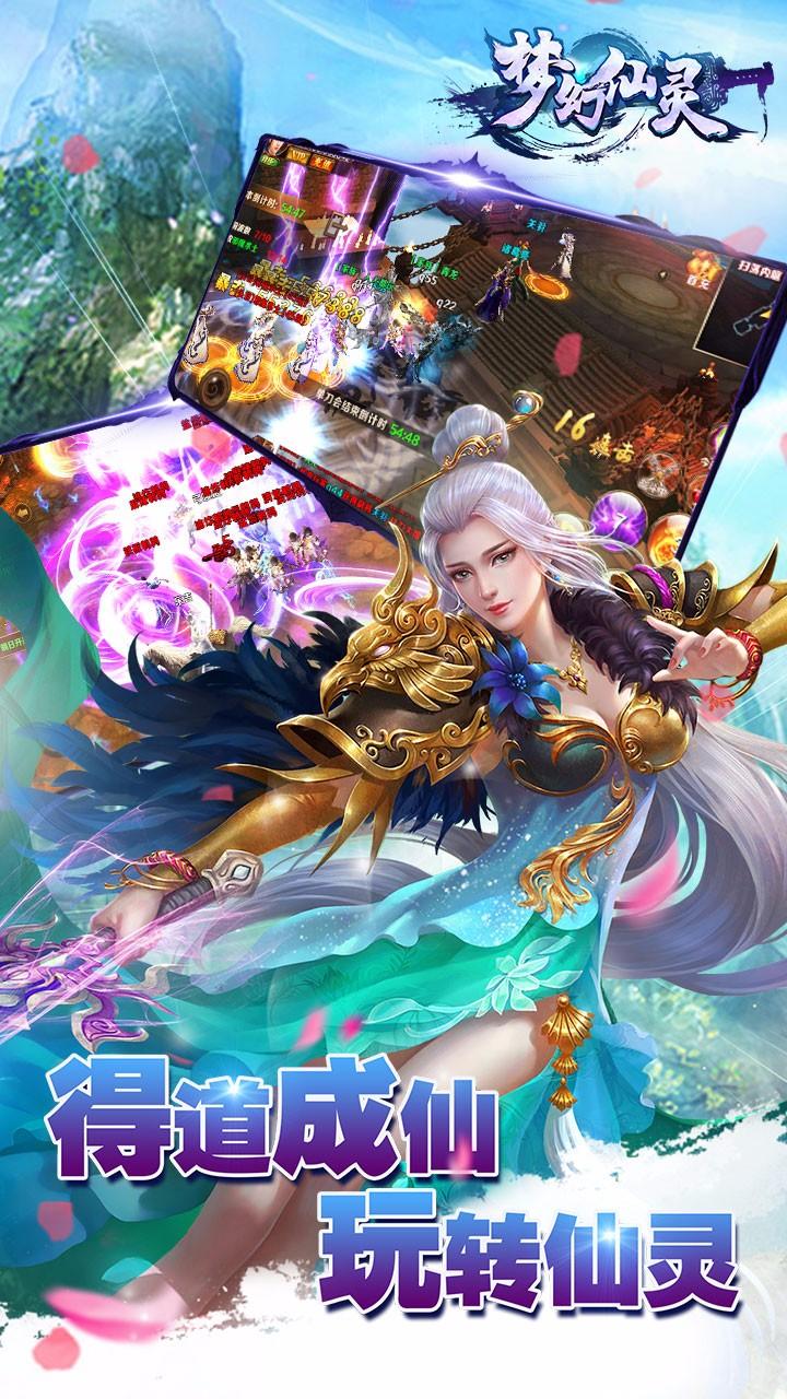 梦幻仙灵 V1.6.1025 果盘版截图1