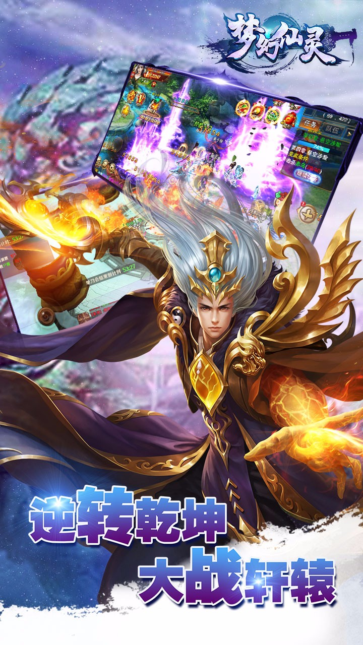 梦幻仙灵 V1.6.1025 果盘版截图2