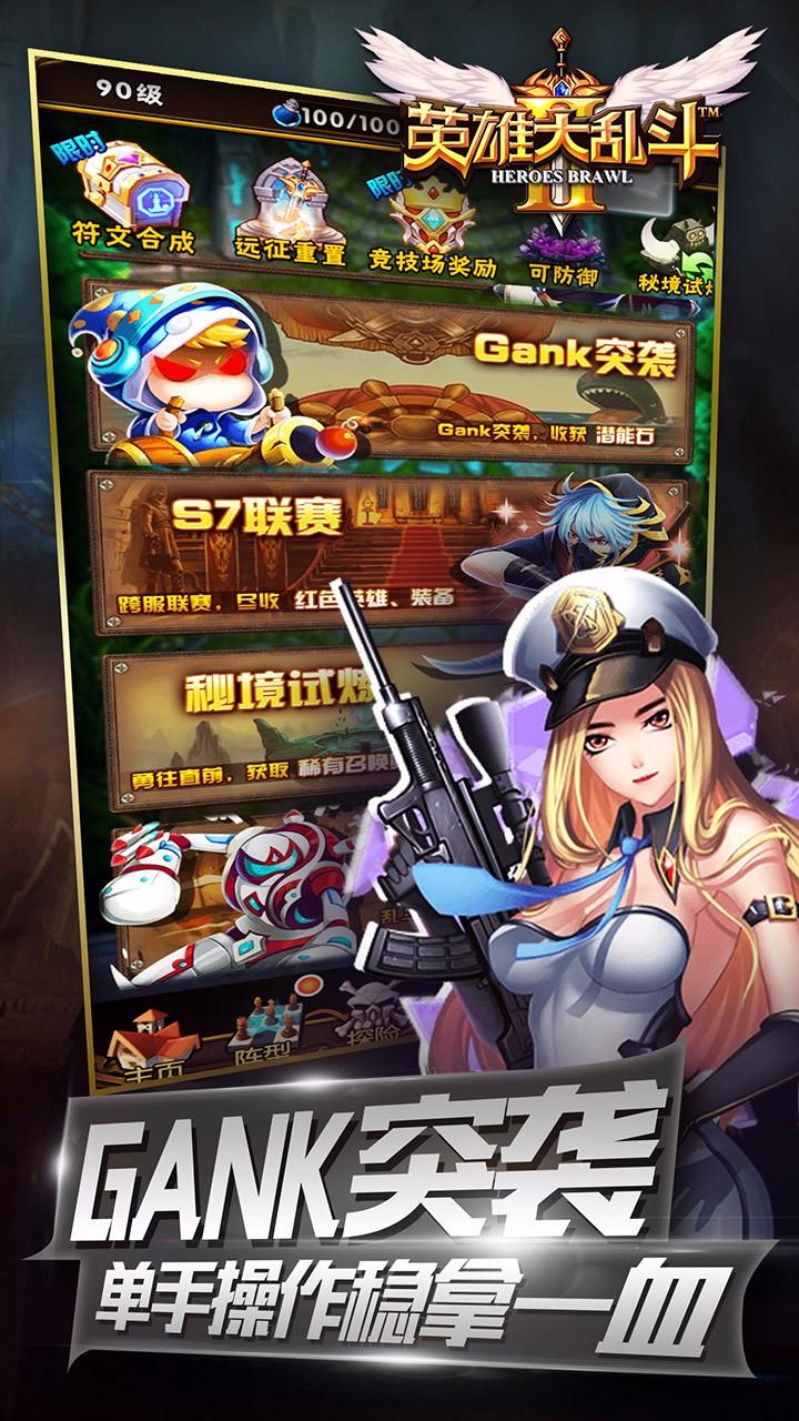 英雄大乱斗2 V1.1.2 安卓版截图4