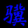 小骥短信投票抽奖平台 V0.91 官方版