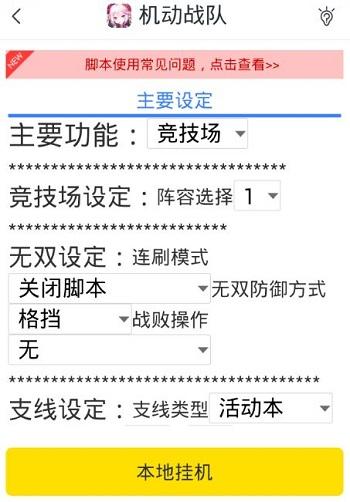 机动战队手游辅助 V3.1.2 安卓版截图4