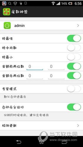 微信红包尾数控制器iOS版