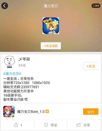 魔力宝贝手机版辅助 V3.1.2 安卓版截图3