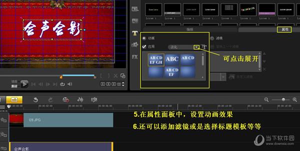 新年(经典发布XP/WIN7通用已亲自测试)会声会影 V12.0.98.0 Pro 官方简体中文破解版,我学会声会影