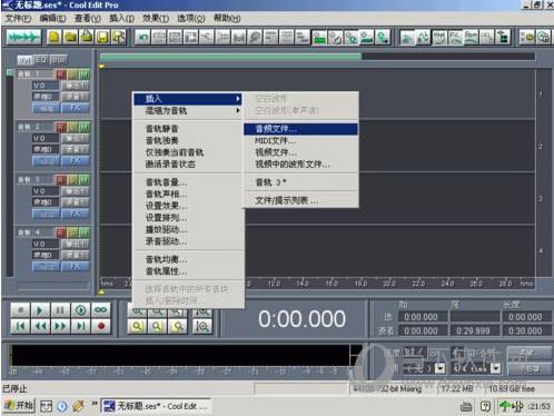 cool edit pro2.1汉化破解版