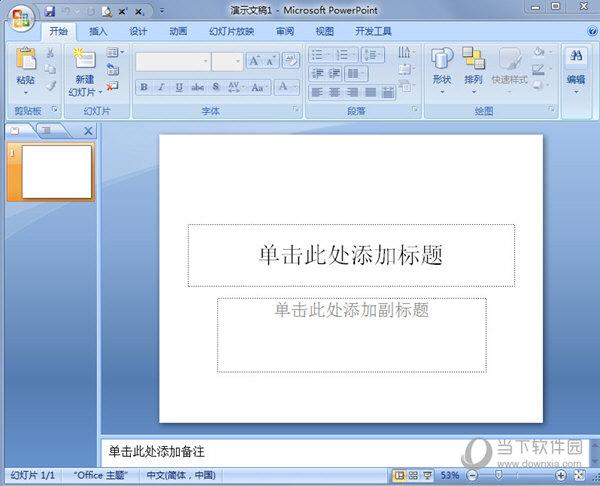 wrod软件下载2003