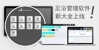 足浴管理软件