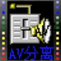 AVIMux GUI(AVI视频提取工具) V1.10a 中文汉化版