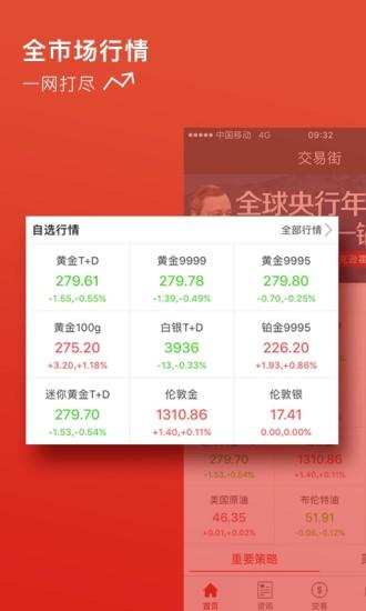交易街 V3.7.5 安卓版截图3