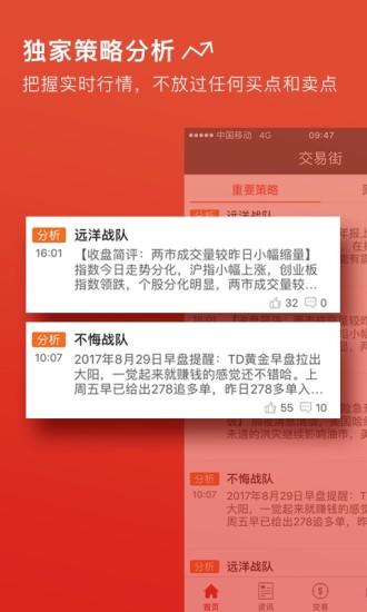 交易街 V3.7.5 安卓版截图4