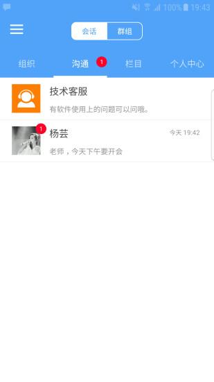 爱师大 V5.8.172 安卓版截图4