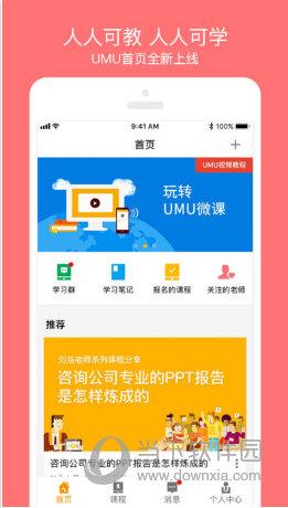 UMU互动苹果版
