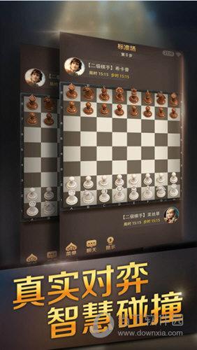 腾讯国际象棋游戏