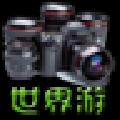 世界游智能摄影系统 V2.1 官方免费版