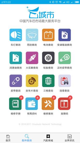 云城市 V2.0.1 安卓版截图3