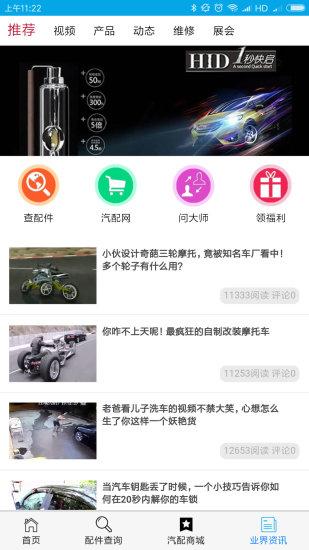 云城市 V2.0.1 安卓版截图4